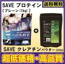 【プロテイン+クレアチン セット】 SAVE プロテイン プレーン (1kg) + SAVE クレア...