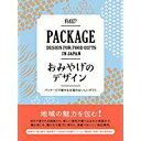 おみやげのデザイン—パッケージで魅せる全国のおいしいギフト【送料無料】(BNN)