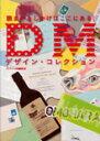 読ませるしかけはここにある!DMデザイン・コレクション【送料無料!】グラフィック社