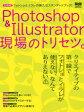 Photoshop&Illustrator現場のトリセツ。エムディエヌコーポレーション