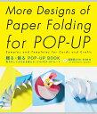 贈る・飾る POP-UP BOOK【送料無料】(パイインターナショナル)