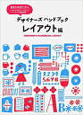 デザイナーズハンドブック レイアウト編【送料無料】(パイインターナショナル)