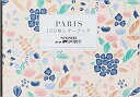 PARIS 100枚レターブック Season Paper Collection 【送料無料】(パイインターナショナル)