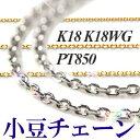 小豆チェーン【K18/K18WG】【0.8mm】【40cmアジャスター無し】あずきチェーン★