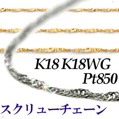 スクリューチェーン【Pt850】【1.0mm】【40cm】★ 単品でのご購入OK スクリューチェーン Pt850