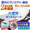 介護用 パイル地 防水ボックスシーツ 防水シーツ ラバーシーツ ( セミダブル 120x200