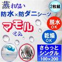 【2枚組】蒸れない さらっと 防水ボックスシーツ マモルくん 防水シーツ シングル 100