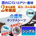 【2枚組】 介護用 防水ボックスシーツ 防水シーツ (シング...