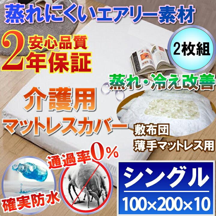 【2枚組】 介護用 敷布団カバー うす型 マット...の商品画像