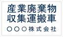 産廃車ステッカーシート3行タイプ(青A) 産業廃棄物収集運搬車両表示用/産廃車 産廃 ステッカー 名入れ