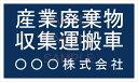産廃車マグネットシート3行タイプ(青B) 産業廃棄物収集運搬車両表示用 /産廃車 産廃 マグネット マグネットタイプ 名入れ