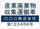 産廃車ステッカーシート4行タイプ番号入り(青A) 産業廃棄物収集運搬車両表示用/産廃車 産廃 ステッカー 名入れ