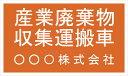産廃車ステッカーシート3行タイプ(オレンジB) 産業廃棄物収集運搬車両表示用/産廃車 産廃 ステッカー 名入れ
