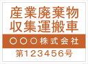 産廃車マグネットシート4行タイプ番号入り(オレンジA) 産業廃棄物収集運搬車両表示用 /産廃車 産廃 マグネット マグネットタイプ 名入れ