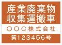 産廃車ステッカーシート4行タイプ番号入り(オレンジB) 産業廃棄物収集運搬車両表示用/産廃車 産廃 ステッカー 名入れ