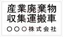 産廃車マグネットシート3行タイプ(黒A) 産業廃棄物収集運搬車両表示用 /産廃車 産廃 マグネット マグネットタイプ 名入れ