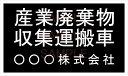 産廃車マグネットシート3行タイプ(黒B) 産業廃棄物収集運搬車両表示用 /産廃車 産廃 マグネット マグネットタイプ 名入れ