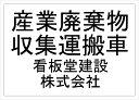 産廃車ステッカー3行タイプ(黒A) 産業廃棄物収集運搬車両表示用ミニサイズ/産廃車 産廃 ステッカー 名入れ 送料無料