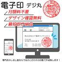 電子印 デジ丸/メール納品 デジタル 電子印鑑 エクセル ワード Excel Word pdf ポイント20倍