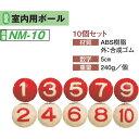 ゲートボール 【送料無料】ニチヨー NICHIYO 室内用ボール 10個セット NM-10 ゲートボール用品【 02P18Jun16 】