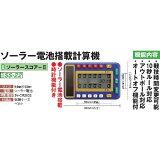 ゲートボール用品【】 ニチヨー NICHIYO 得点計算機 ソーラーII SS−22