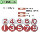 ゲートボール用ボール ニチヨー NICHIYO 公認ボール1個販売 NY-1【 02P18Jun16 】