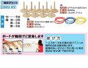 ニチヨー NICHIYO ビンゴだ!輪投げ BBG-WS【 02P18Jun16 】