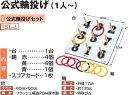 ニチヨー NICHIYO 公式輪投げ(1人〜)SL-L【 02P18Jun16 】