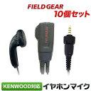 ケンウッド イヤホンマイク KENWOOD デミトス DEMITOSS用 1ピン用 10個セット イヤホン付クリップマイクロホン TPZ-D553SCH TPZ-D553MC..
