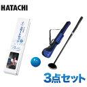 【5月末入荷予定】パークゴルフ HATACHI ハタチ パークゴルフクラブ スタートセット P