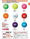 ニチヨー NICHIYO 【グラウンドゴルフ】スーパーボール G70 Ground Golf グラウンド ゴルフ グランドゴルフ用品【 02P18Jun16 】