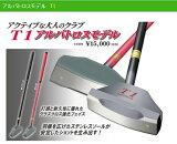 グラウンドゴルフ【送料無料】ニチヨー NICHIYO アルバトロスモデル T-1グランドゴルフクラブ【 02P18Jun16 】