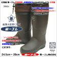 北海道 第一ゴム ドライマスターK75 メンズ 防寒長靴 金剛砂配合 暖か ムレにくい! 防寒 日本製 ブラウン