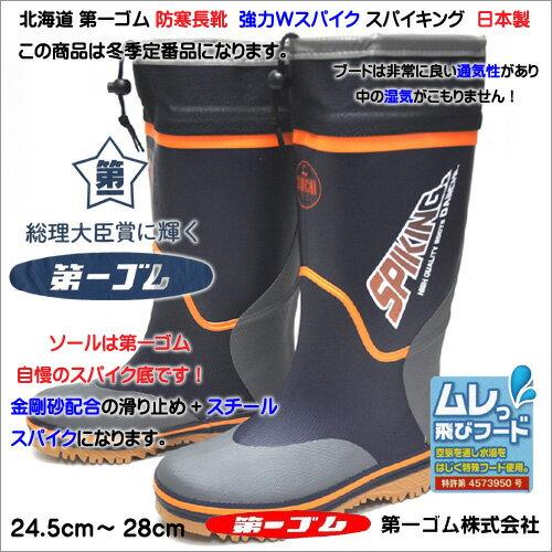㉚厳冬地生まれの実用的ブーツ|北海道 第一ゴム 防寒長靴 強力Wスパイク