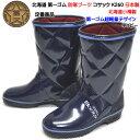 ショッピング長靴 北海道 第一ゴム コサック K260 ネイビー 長靴 完全防水 防寒 防滑 日本製 レディース 雪道 アイスバーン
