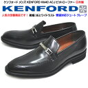 ケンフォード KM40ACJ ビットローファー メンズ ビジ...