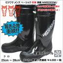 北海道 ミツウマ 定番 ベーシックデザイン メンズ 防寒 長靴 2002 アウトドア ワーキング 雪 雨 ロング丈 雪止ストッパー付 クロ