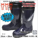 北海道 ミツウマ 定番 ベーシックデザイン メンズ 防寒 長靴 2002 アウトドア ワーキング 雪 雨 ロング丈 雪止ストッパー付 コン