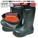 北海道 ミツウマ セフティー ER-2029 防寒 長靴 軽量 雪道対応 フード付き 安全ガード 防水 ウインター 防寒断熱 濃グリーン