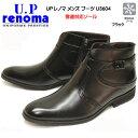 半額 レノマ UP renoma U3604 ビジネスシューズ ブーツ サイドファスナー メンズ 雪道対応 靴幅3E ブラック
