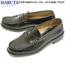 ショッピングビジネスシューズ ハルタ HARUTA 6550 ローファー メンズ 学生靴 ビジネスシューズ 通学 通勤 日本製 3E 黒 ブラック