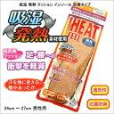 吸湿 発熱 防臭 抗菌 クッション インソール モリト 防寒タイプ M075-7215 男性用 フリーサイズ 日本製