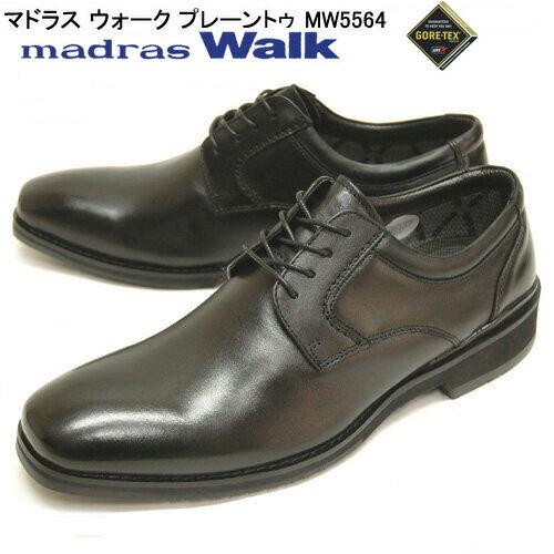 送料無料 madras Walk(マドラスウォーク):MW5564【ゴアテックス フットウェア】【防水】【4E】メンズ ビジネス シューズ フットウェア ブラック