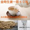 ☆☆お試しサイズ☆☆木村農園が作る国産金時生姜を蒸した状態から乾燥した『金時生姜茶(粗粉砕)50g』そのまま飲んでもよし、急須で入れるとさらに香よく。