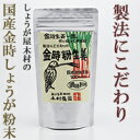 ☆☆毎日使いたい『金時粉生姜(調味料用)100g』☆☆国産・無添加で安心。お料理、お飲み物に
