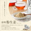 ☆作り続けて半世紀☆国産金時生姜100%『金時粉生姜(微粉タイプ)30g』抹茶のような細かさと上品な香りが人気。袋ラッピング無料なのでプレゼントにもどうぞ。