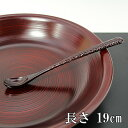 糸巻き マドラースプーン (木製 漆塗り) 長さ19cm