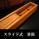 The chopstick case slide-style Kehi small (wooden lacquerware)