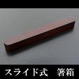 高雅的涂漆的筷子盒筷子盒达磨溜小(木制漆器)[箸箱 スライド式 だるま 溜 小 (木製 漆器)]