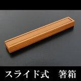 箸箱 スライド式 気比 大 (木製 漆器)